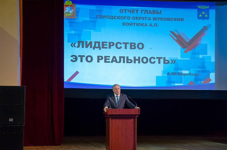 Глава г.о. Жуковский выступил с ежегодным отчетом