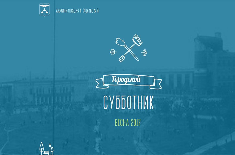 Жуковские субботники шагнули в Интернет