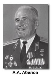 Абилов Анатолий Абилович