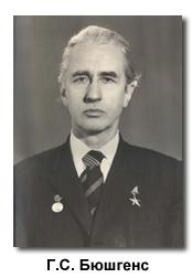 Бюшгенс Георгий Сергеевич