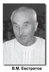 Евстратов Вячеслав Макарович
