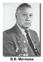 Матяшев Валентин Васильевич