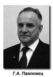 Павловец Геннадий Андреевич
