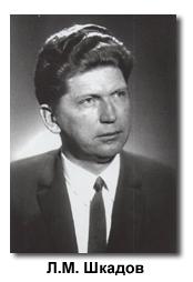 Шкадов Леонид Михайлович