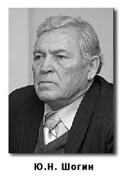 Шогин Юрий Николаевич