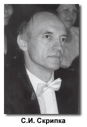 Скрипка Сергей Иванович