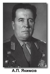 Якимов Алексей Петрович