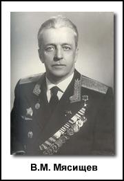 Мясищев Владимир Михайлович