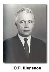 Шелепов Юрий Павлович