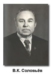 Соловьев Вячеслав Константинович