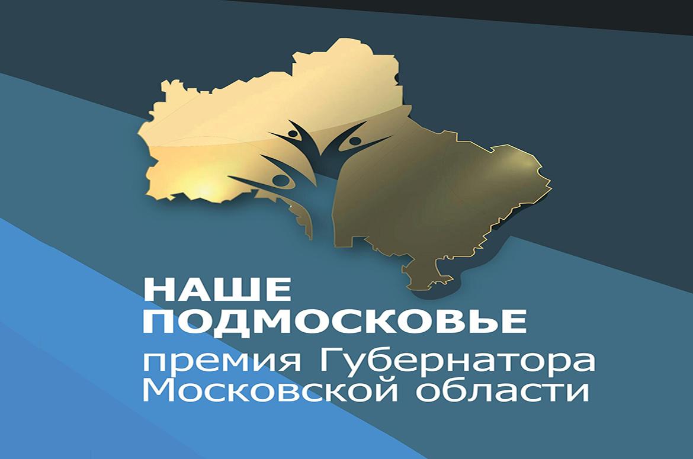 Открыт прием заявок на премию «Наше Подмосковье»