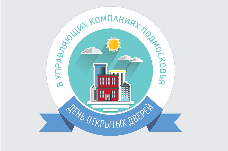 Девять управляющих компаний наукограда примут участие в областном дне открытых дверей 24 июня