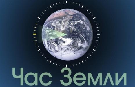 «Откройся!»: акция «Час Земли» состоится 27 марта