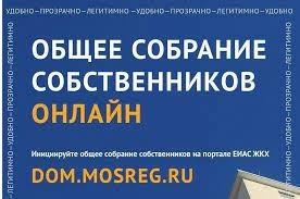 Мин ЖКХ проинформировало жителей г.о. Жуковский: Жители Подмосковья продолжают решать текущие вопросы по управлению своим МКД онлайн