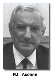 Акопян Иосиф