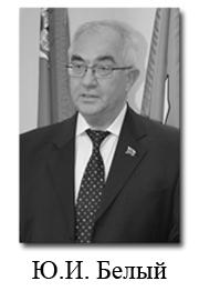 Белый Юрий Иванович