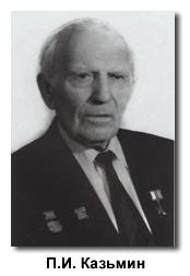 Казьмин Петр Иванович