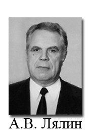 Лялин Анатолий Васильевич