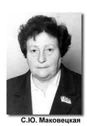 Маковецкая Софья Юрьевна
