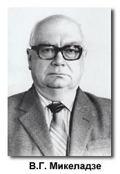 Микеладзе Виталий Георгиевич