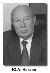 Нагаев Юрий Александрович