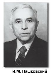 Пашковский Игорь Михайлович