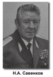 Савенков Николай Андреевич