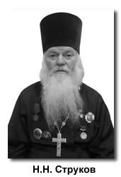 Струков Николай Никонович