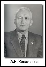 Коваленко Александр Иванович