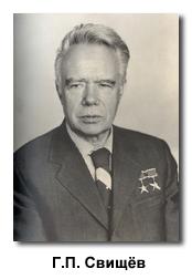 Свищев Георгий Павлович