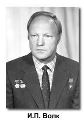 Волк Игорь Петрович