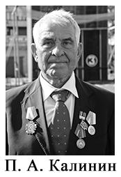 Калинин Петр Андреевич