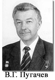 Пугачёв Виктор Георгиевич