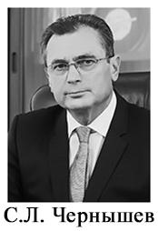 Чернышёв Сергей Леонидович
