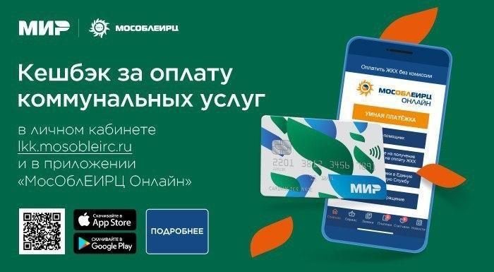 Мин ЖКХ проинформировало Жуковчан: Число жителей, воспользовавшихся «Коммунальным бонусом» возросло до 118,6 тыс.