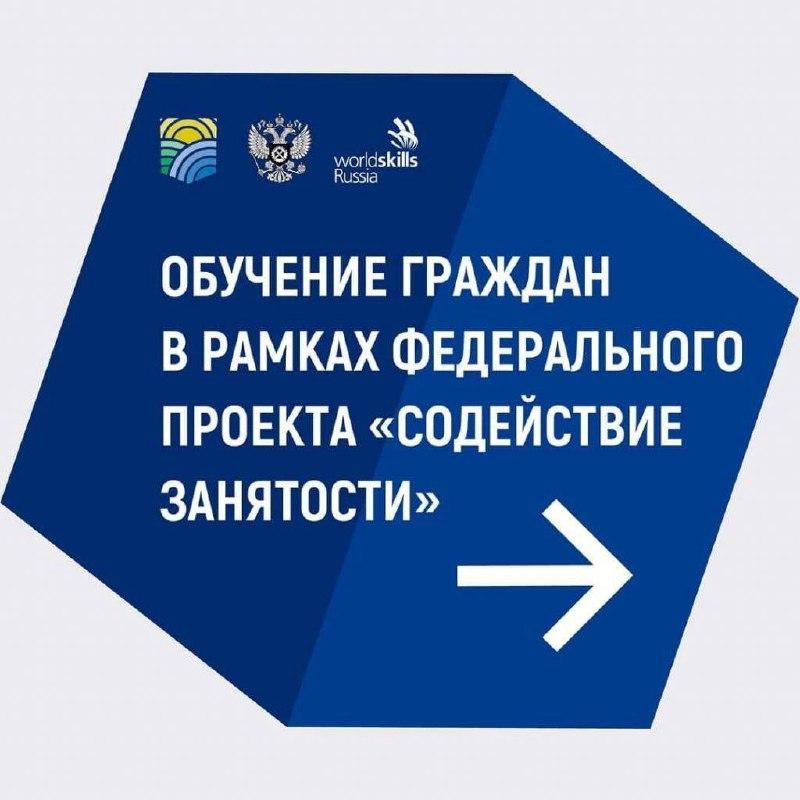 Дополнительное профессиональное обучение для взрослого населения Жуковского в рамках реализации проекта федерального проекта «Содействие занятости»